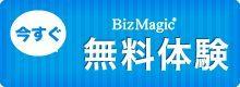 BizMagic無料体験