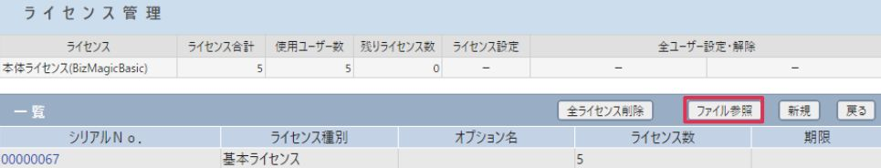② [ファイル参照]をクリック